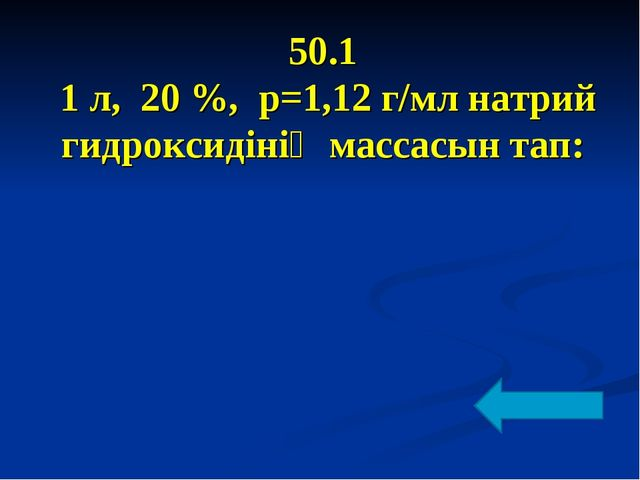 50.1 1 л, 20 %, p=1,12 г/мл натрий гидроксидінің массасын тап: