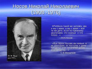 Носов Николай Николаевич (1908 -1976) «Ребёнок такой же человек, как и мы с в