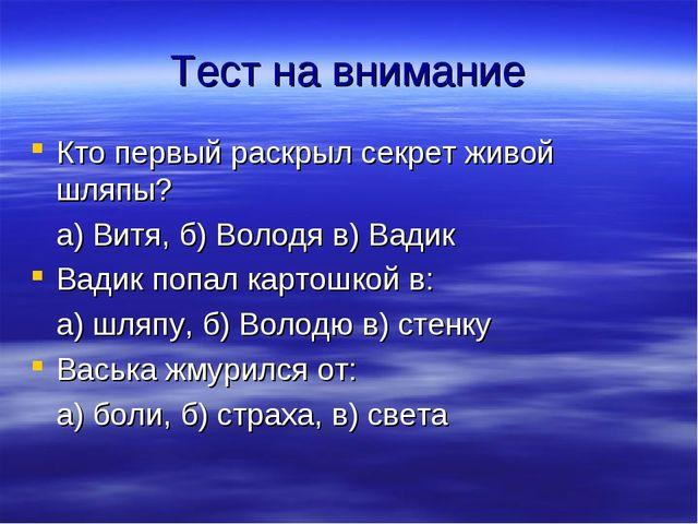 Тест на внимание Кто первый раскрыл секрет живой шляпы? а) Витя, б) Володя в)...