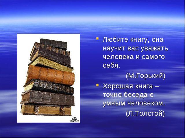 Любите книгу, она научит вас уважать человека и самого себя. (М.Горький) Хоро...