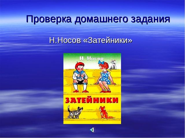 Проверка домашнего задания Н.Носов «Затейники»