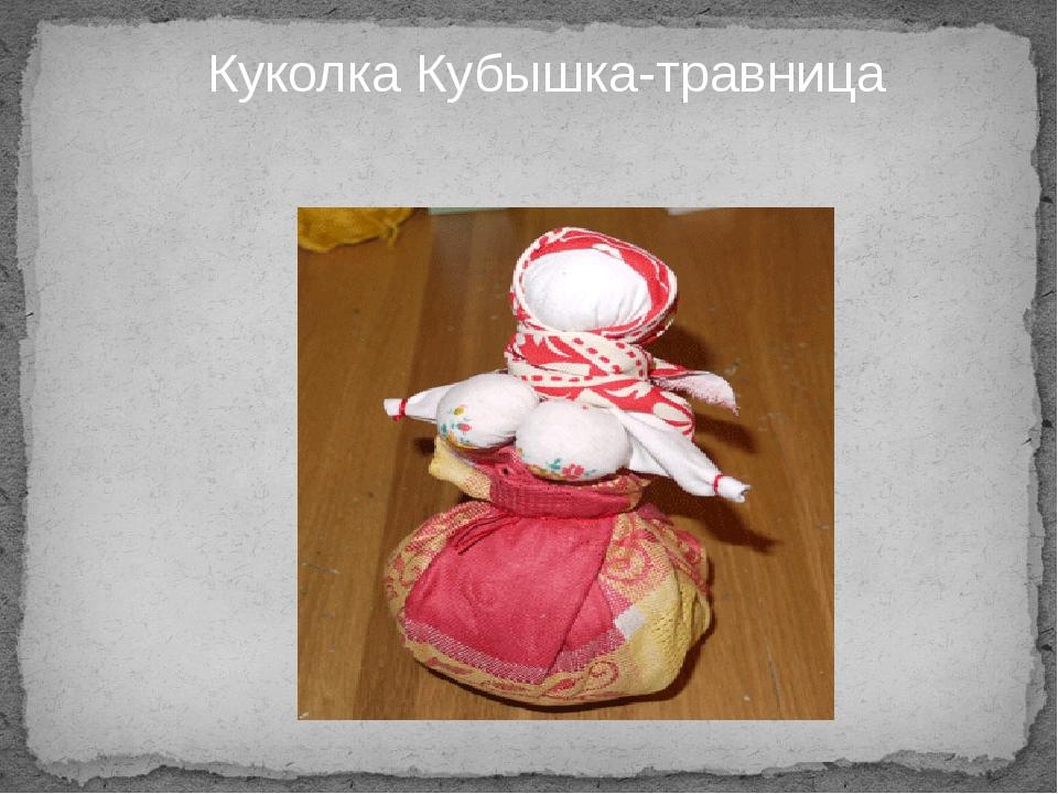 Куколка Кубышка-травница