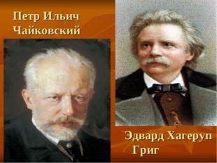 Петр Ильич Чайковский Эдвард Хагеруп Григ