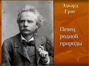 Эдвард Григ Певец родной природы