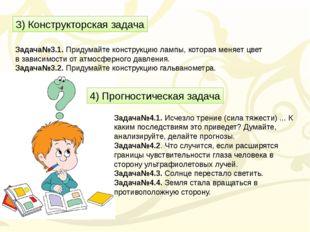 3) Конструкторская задача Задача№3.1. Придумайте конструкцию лампы, которая м