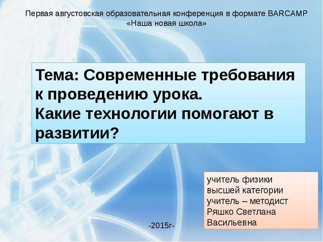 Первая августовская образовательная конференция в формате BARCAMP «Наша новая...