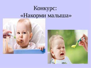 Конкурс: «Накорми малыша»