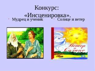 Конкурс: «Инсценировка». Мудрец и ученик Солнце и ветер