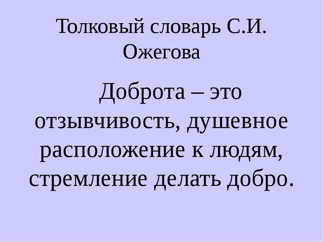 Толковый словарь С.И. Ожегова Доброта – это отзывчивость, душевное расположен...