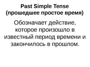 Past Simple Tense (прошедшее простое время) Обозначает действие, которое прои