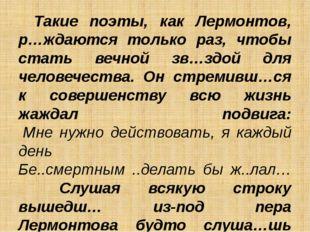 Такие поэты, как Лермонтов, р…ждаются только раз, чтобы стать вечной зв…здой