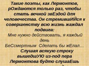 Такие поэты, как Лермонтов, рОждаются только раз, чтобы стать вечной звЕздой