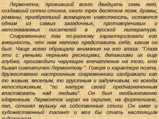 Лермонтов, проживший всего двадцать семь лет, создавший сотни стихов, около