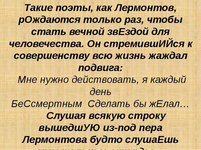 Такие поэты, как Лермонтов, рОждаются только раз, чтобы стать вечной звЕздой...