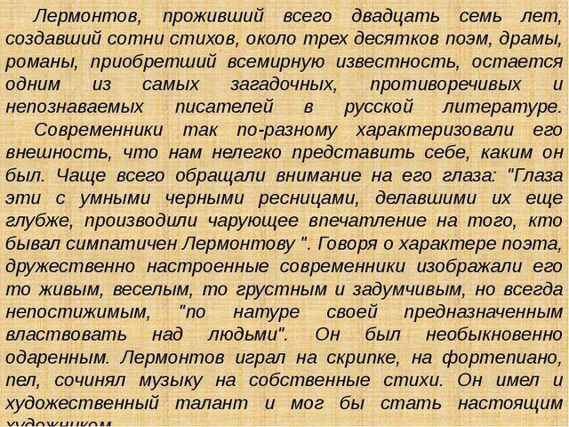 Лермонтов, проживший всего двадцать семь лет, создавший сотни стихов, около...