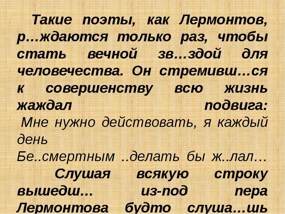 Такие поэты, как Лермонтов, р…ждаются только раз, чтобы стать вечной зв…здой...