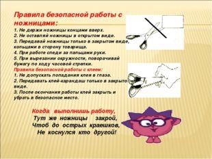 Правила безопасной работы с ножницами: 1. Не держи ножницы концами вверх. 2