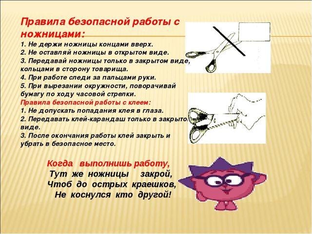 Правила безопасной работы с ножницами: 1. Не держи ножницы концами вверх. 2...