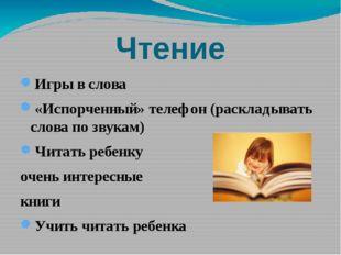 Чтение Игры в слова «Испорченный» телефон (раскладывать слова по звукам) Чита