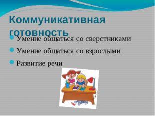 Коммуникативная готовность Умение общаться со сверстниками Умение общаться со