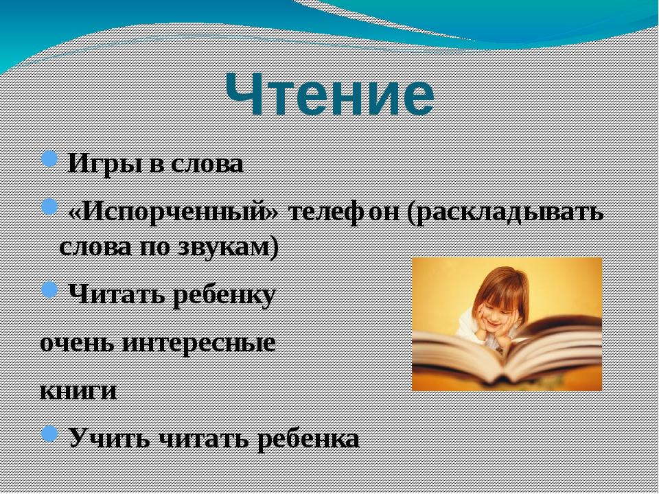 Чтение Игры в слова «Испорченный» телефон (раскладывать слова по звукам) Чита...