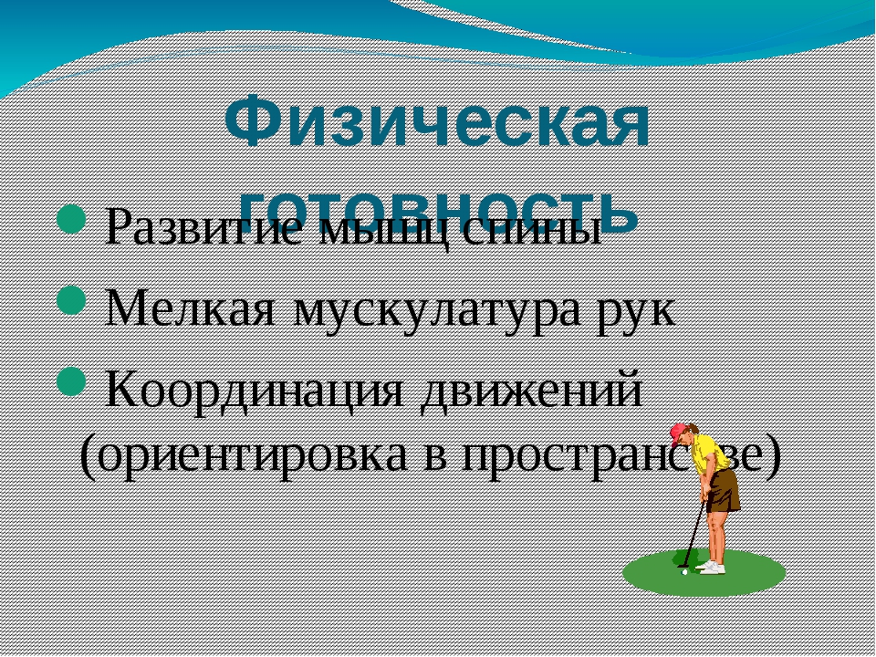 Физическая готовность Развитие мышц спины Мелкая мускулатура рук Координация...