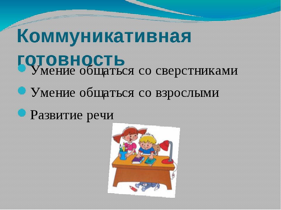 Коммуникативная готовность Умение общаться со сверстниками Умение общаться со...