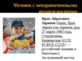 Человек с неограниченными возможностями Ирек Айратович Зарипов (башк. Ирек Ай