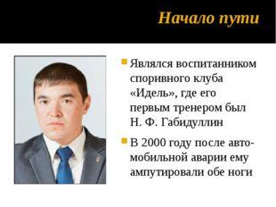 Начало пути Являлся воспитанником споривного клуба «Идель», где его первым тр
