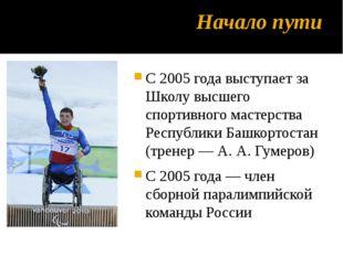 Начало пути С 2005 года выступает за Школу высшего спортивного мастерства Рес