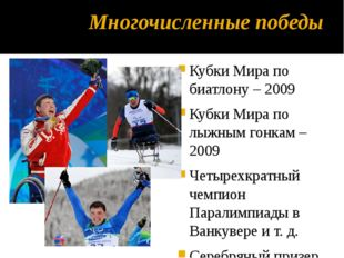 Многочисленные победы Кубки Мира по биатлону – 2009 Кубки Мира по лыжным гонк