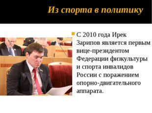 Из спорта в политику С 2010 годаИрек Зарипов является первым вице-президенто