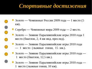 Спортивные достижения Золото—ЧемпионатРоссии2009года—1место(5 км).