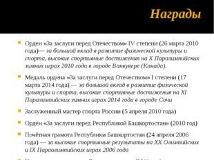 Награды Орден «За заслуги перед Отечеством» IV степени (26 марта 2010 года)—
