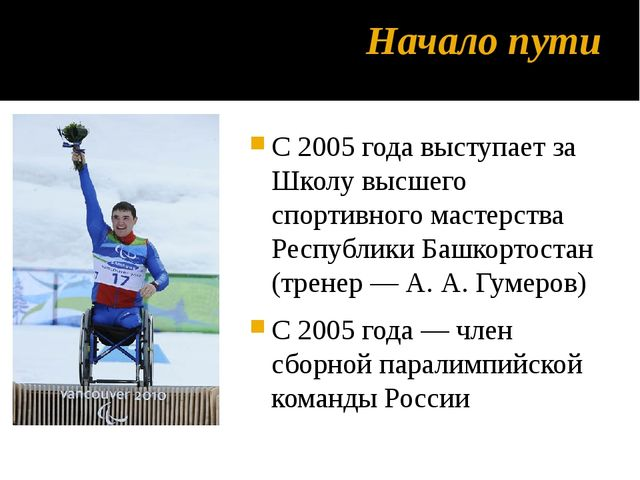 Начало пути С 2005 года выступает за Школу высшего спортивного мастерства Рес...