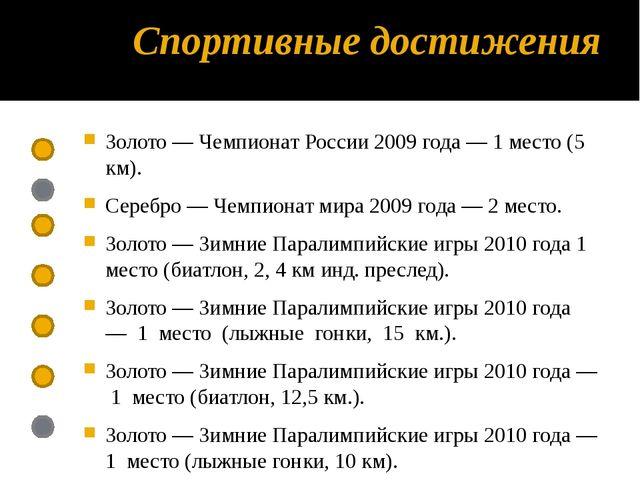 Спортивные достижения Золото—ЧемпионатРоссии2009года—1место(5 км)....