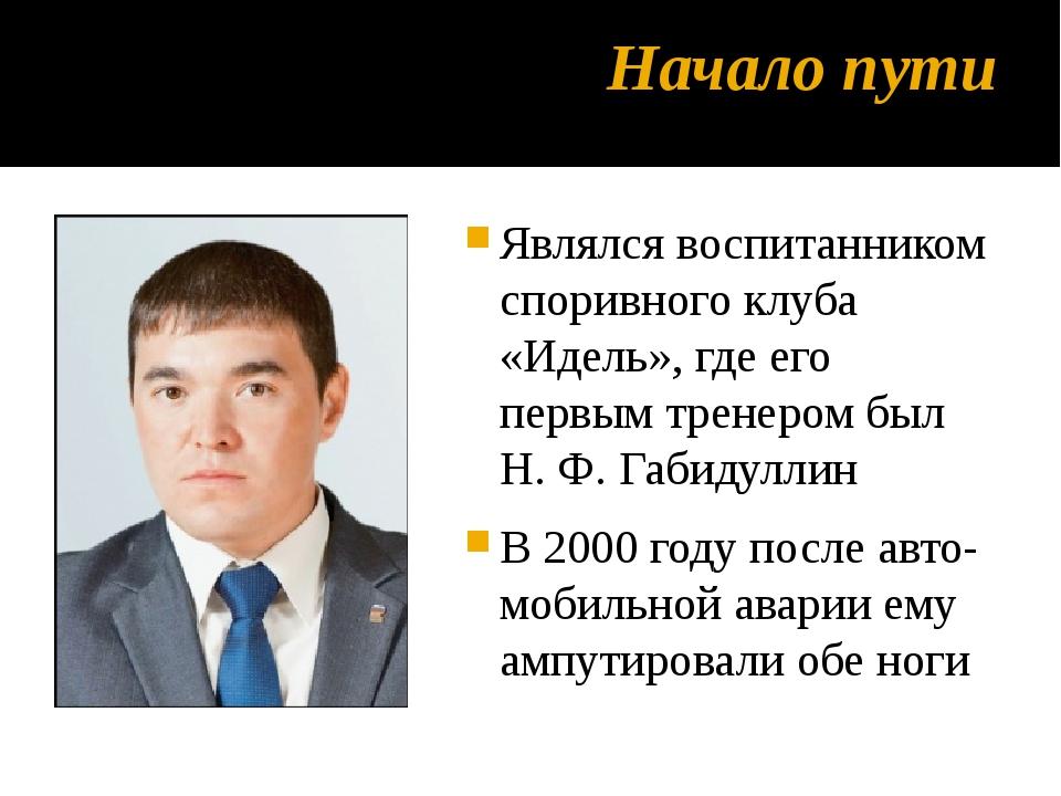 Начало пути Являлся воспитанником споривного клуба «Идель», где его первым тр...