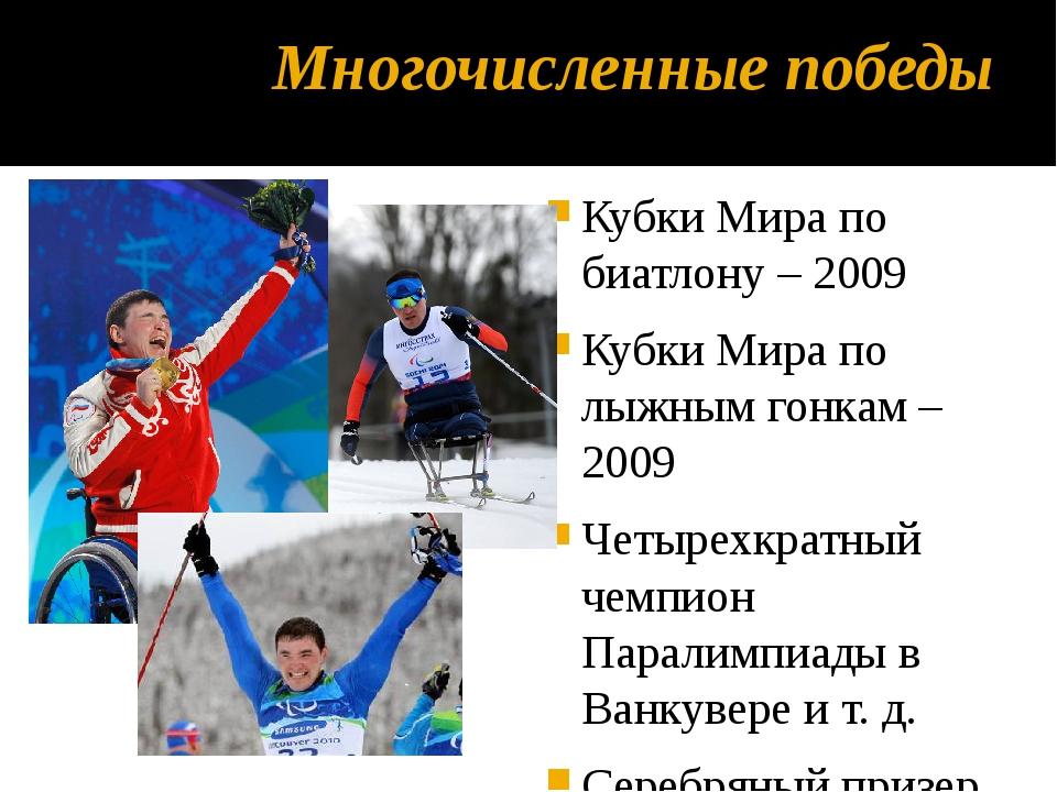 Многочисленные победы Кубки Мира по биатлону – 2009 Кубки Мира по лыжным гонк...