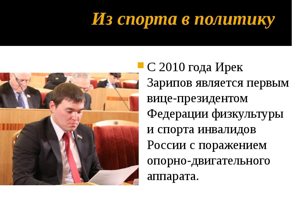 Из спорта в политику С 2010 годаИрек Зарипов является первым вице-президенто...