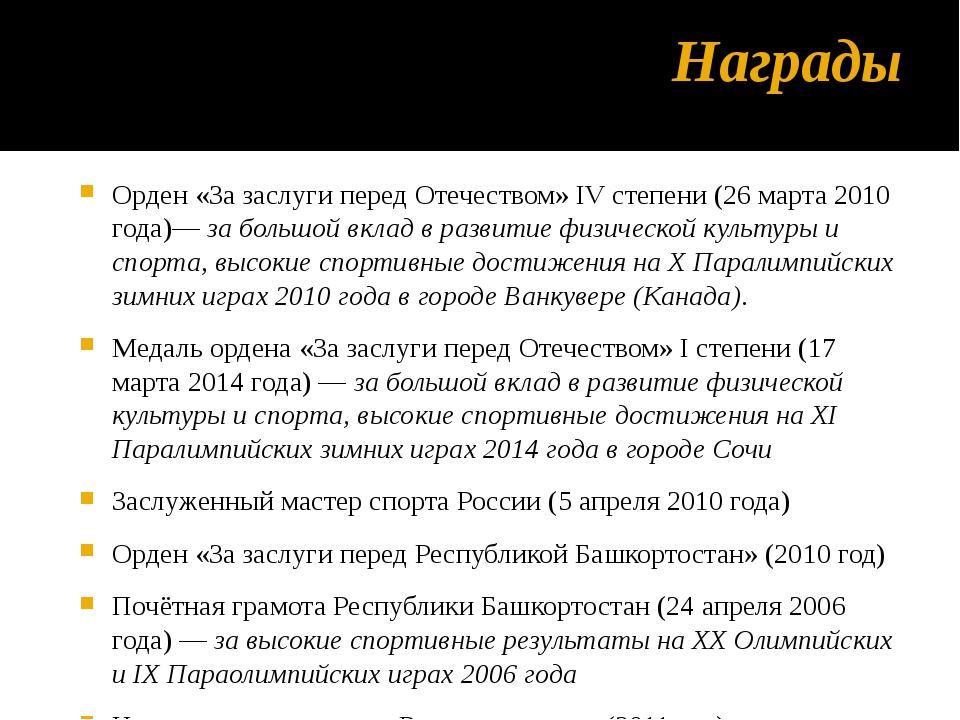 Награды Орден «За заслуги перед Отечеством» IV степени (26 марта 2010 года)—...
