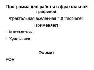 Программа для работы с фрактальной графикой: Фрактальная вселенная 4.0 fracp