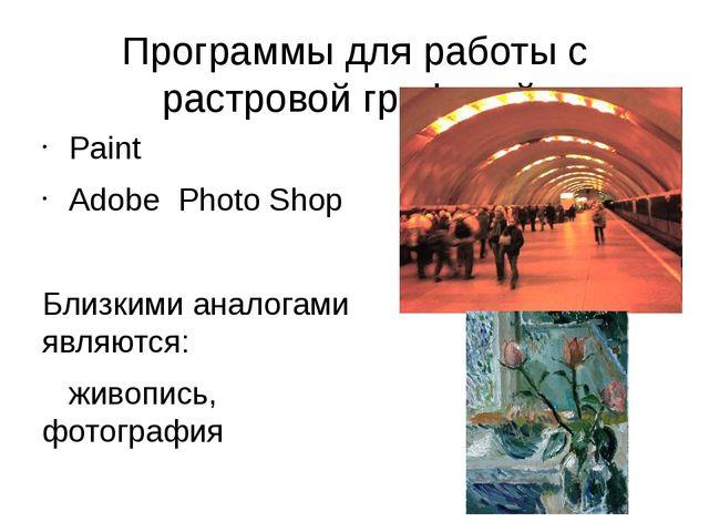 Программы для работы с растровой графикой: Paint Adobe Photo Shop Близкими ан...