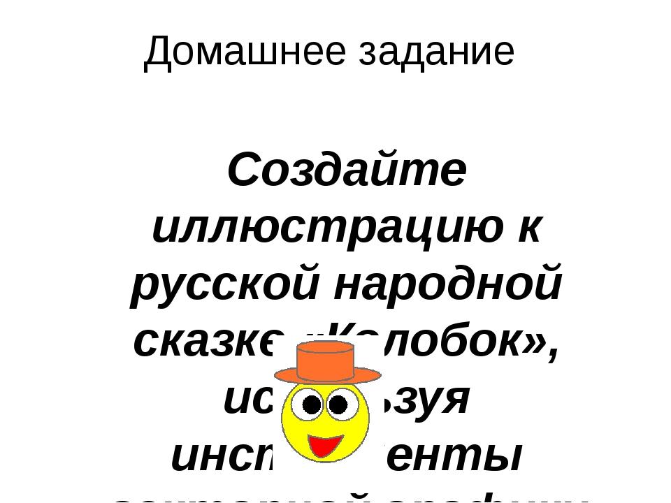 Домашнее задание Создайте иллюстрацию к русской народной сказке «Колобок», ис...