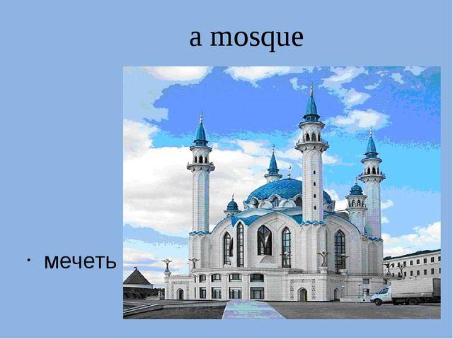 мечеть а mosque