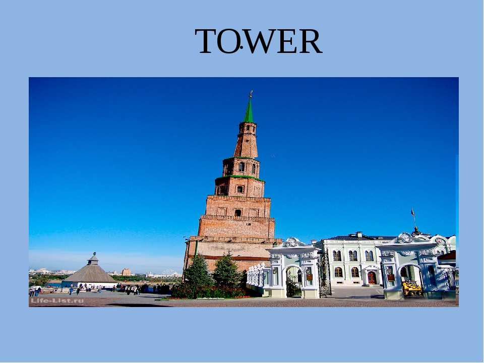 . Башня TOWER