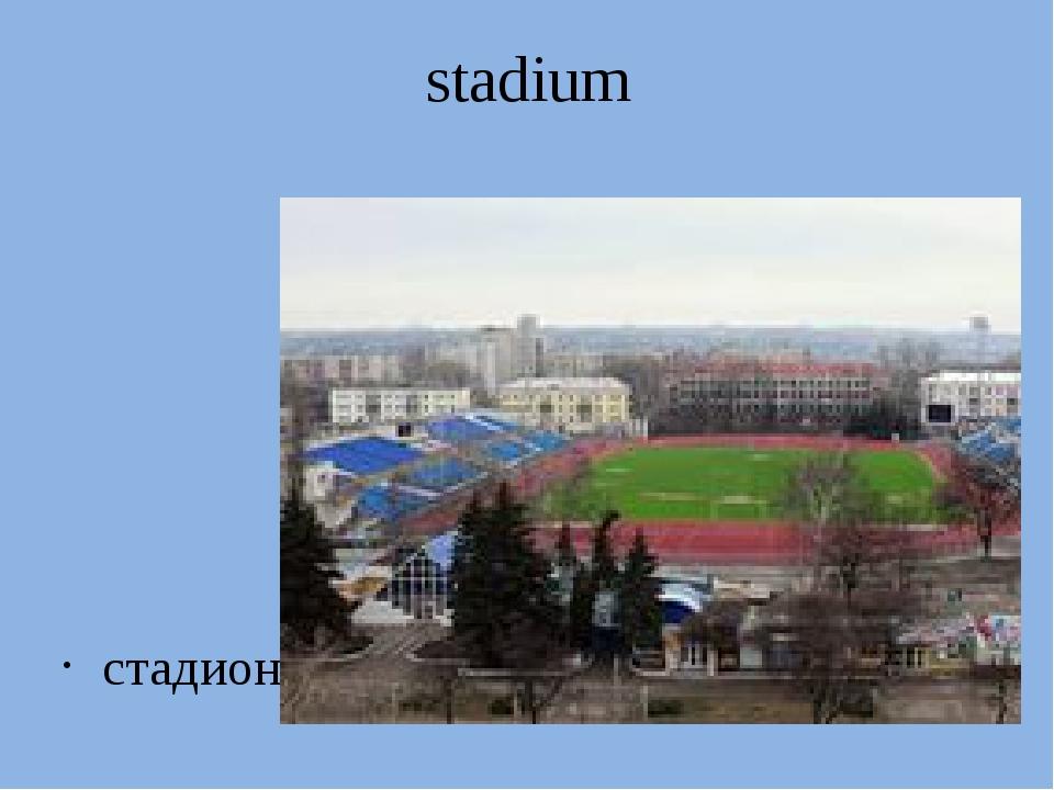 stadium стадион
