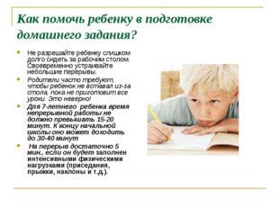 Как помочь ребенку в подготовке домашнего задания? Не разрешайте ребенку слиш