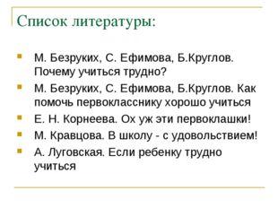 Список литературы: М. Безруких, С. Ефимова, Б.Круглов. Почему учиться трудно?