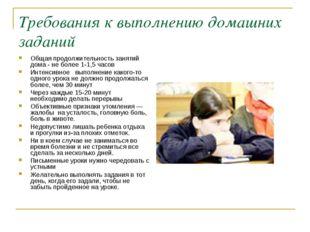 Требования к выполнению домашних заданий Общая продолжительность занятий дома