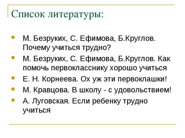 Список литературы: М. Безруких, С. Ефимова, Б.Круглов. Почему учиться трудно?...